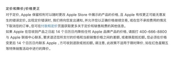 苹果差价退还申请方法