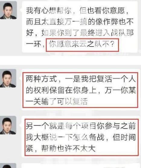 郑林楷是谁个人资料出卖鲍云 鲍云曝最强大脑黑幕事件反转