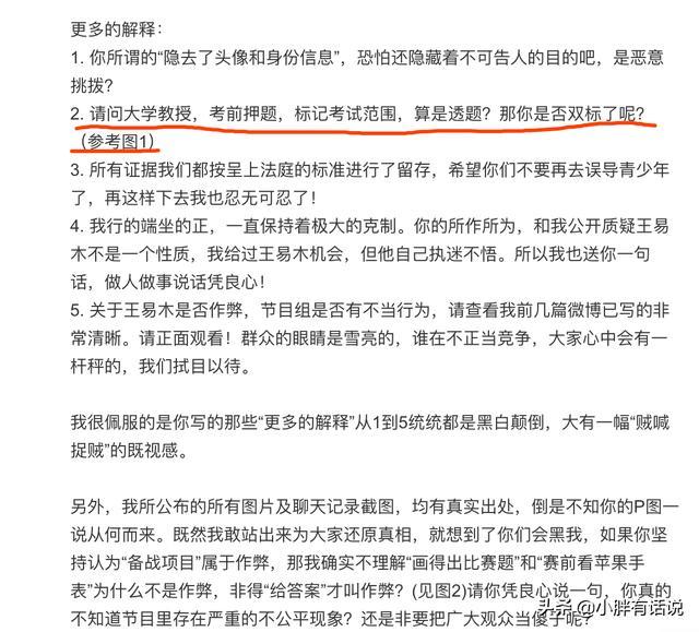 鲍云回击了,魏坤琳发文给选手挖坑,郑林楷参与作弊还被淘汰