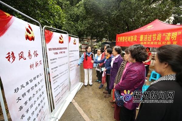 福州楊橋河南社區:移風易俗進社區 清明粿甜心頭