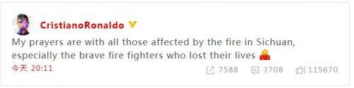 C罗致敬消防员