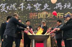 闽清瓷天下发起义窑文化复兴行动 活动持续至5月4日