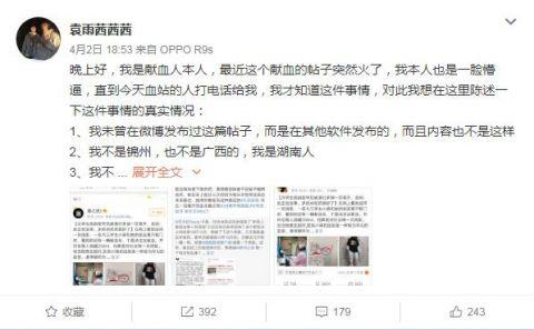 多抽熊猫血谣言怎么回事?多抽熊猫血事件始末真相是什么当事人回应