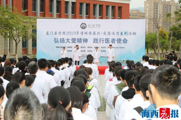 """厦门医学院学生致敬""""无语良师"""" 600余人参加了活动"""