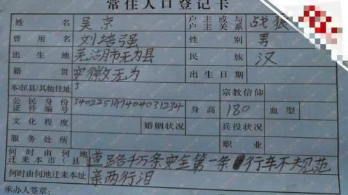 把吴京写进户口本怎么回事?12岁男孩为什么把吴京写进户口本