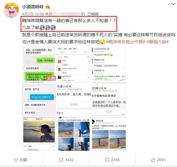 魏坤琳疑出轨后续最新消息,桑洁取关魏坤琳清空账号躲舆论
