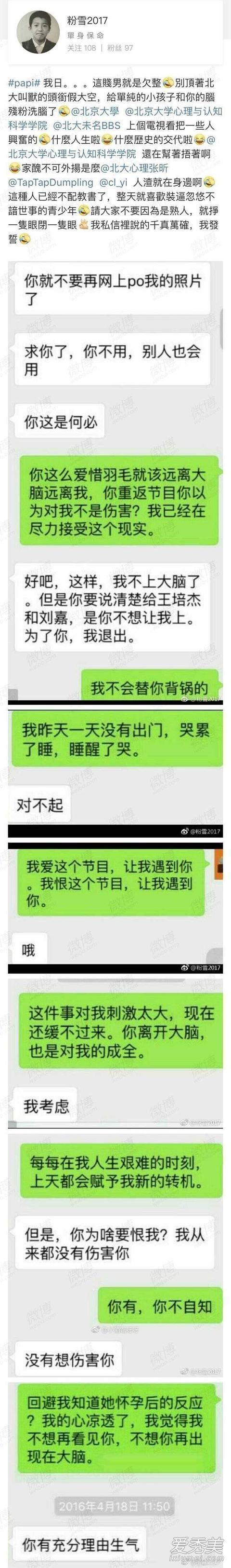 魏坤琳出轨桑洁事件始末详情,桑洁个人资料微博家庭背景
