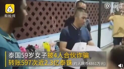 转账597次被骗2.32亿泰铢是怎么回事 如何防止被诈骗