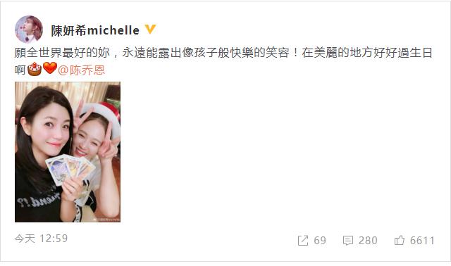 陈妍希发文为陈乔恩庆生 陈乔恩双手比耶好开心