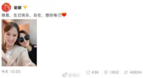 谢娜为陈乔恩庆生新闻介绍?谢娜怎么给陈乔恩庆生的两人关系好吗