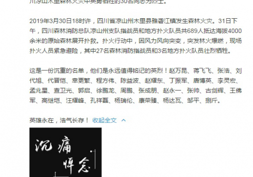 30名牺牲人员被批准为烈士详情介绍 凉山火灾30名牺牲人员完整名单