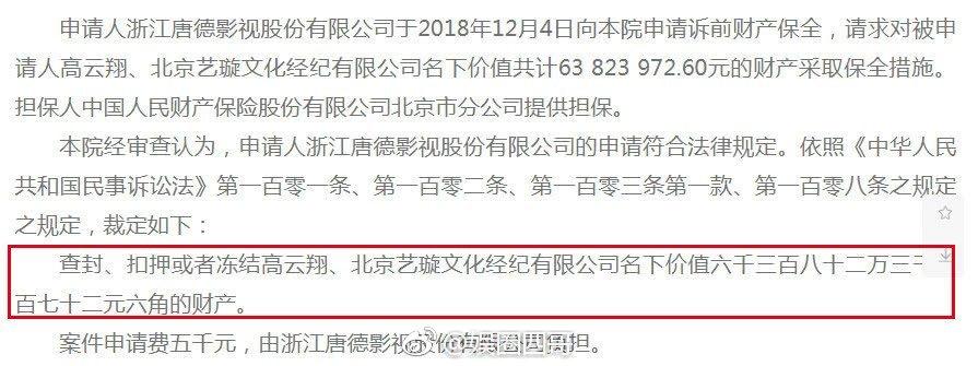 高云翔发文回应高云翔董璇正式被起诉