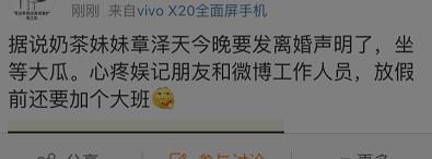 刘强东章泽天离婚是真的假的?京东辟谣全文包曝光为什么会传出谣言