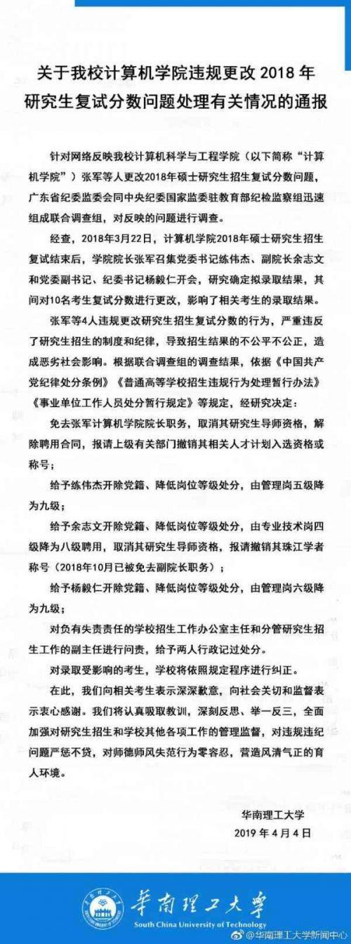华南理工通报考研复试分数被修改详细新闻介绍?华南理工大学回应