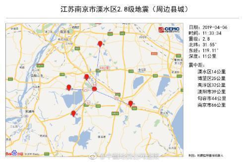 南京2.8级地震怎么回事?南京2.8级地震严重吗造成什么后果