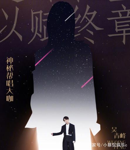 吴青峰的帮唱嘉宾是蔡依林是真的吗?歌手帮唱嘉宾都有谁剪影引猜测