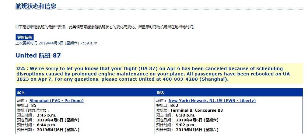 美联航航班返航具体怎么回事? 美联航航班返航背后真相揭秘