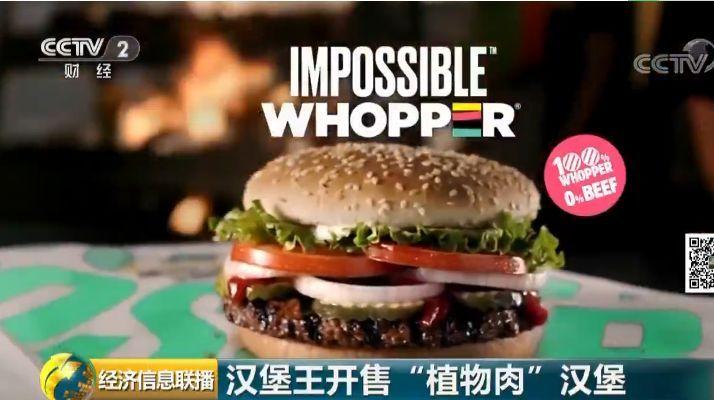 人造肉汉堡来了是用什么制造的? 人造肉汉堡制造原因是什么