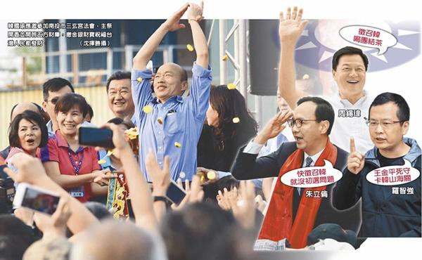 国民党2020初选陷胶着 朱立伦吁党中央尽速征召韩国瑜