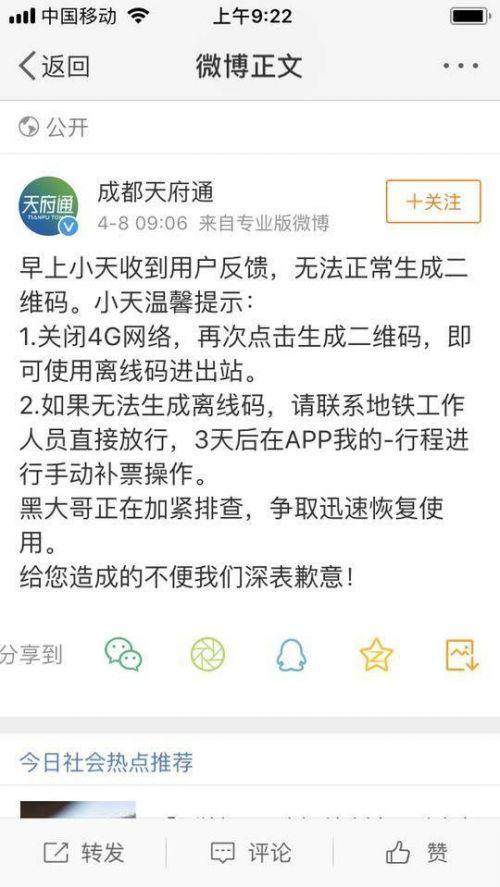 天府通app崩潰詳細新聞介紹?天府通app是什么為什么崩潰了官方回應