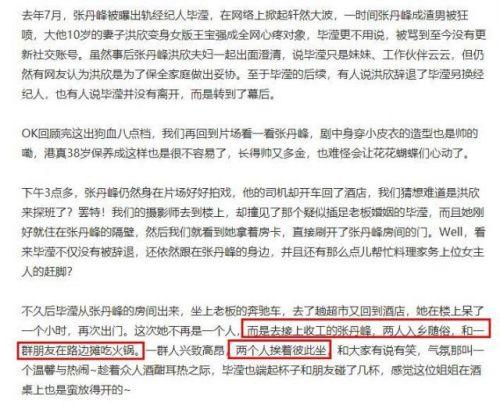 张丹峰毕滢新闻介绍?张丹峰毕滢真实关系是什么真的出轨了吗