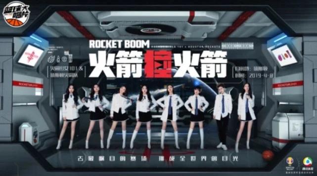 火箭少女火箭主场表演是怎么回事 火箭少女火箭主场表演时间