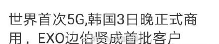 边伯贤成为5G首批用户是什么梗 边伯贤为何能成为5G首批用户