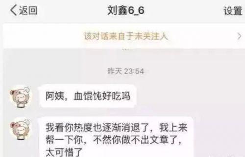 清明节刘鑫上热搜怎么回事?刘鑫说了什么被骂 江歌案始末回顾