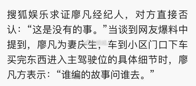 经纪人回应廖凡疑似酒驾:谁编的故事问谁去