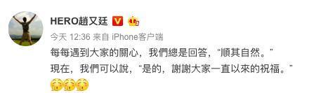 高圆圆官宣怀孕,赵又廷9年前就想好儿子名字,网友:有备而来