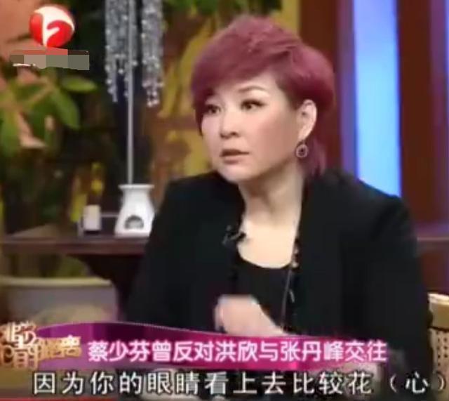 """神预言?蔡少芬曾反对洪欣与张丹峰交往,并说:""""他坏坏的"""""""