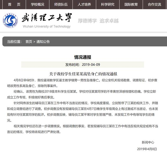 武汉理工大学大一男生坠亡事件始末,男生为什么坠亡校方这样回应