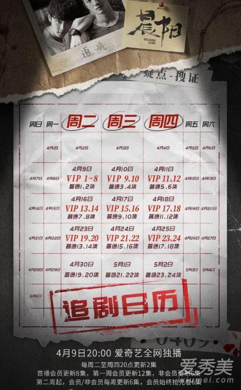 晨阳电视剧什么时候播更新时间,晨阳剧情介绍主演名单公布