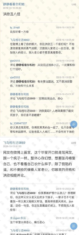 毕滢小号被扒信息量巨大,洪欣为什么删光与张丹峰的微博