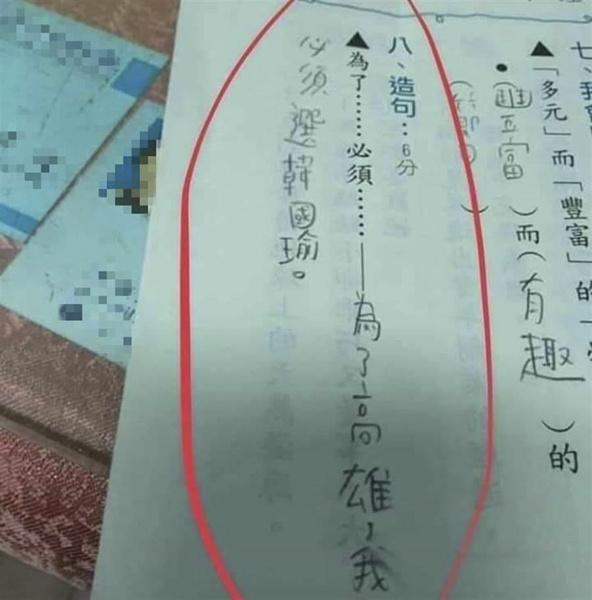 台湾小学生造句挺韩国瑜 亮点超感动