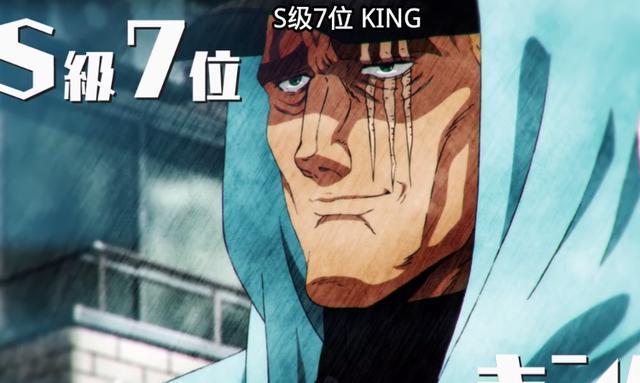 一拳超人2:KING的秘密被揭露 难怪琦玉到现在都默默无名