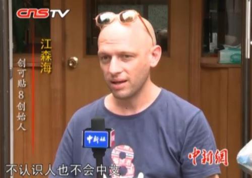 不服不行:在起中文名字上这些老外不输华人