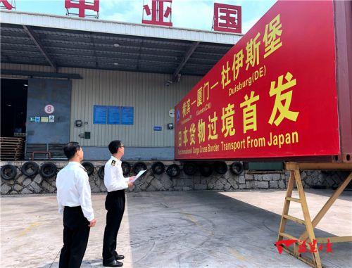 """日本货物在厦搭上""""一带一路""""快车"""