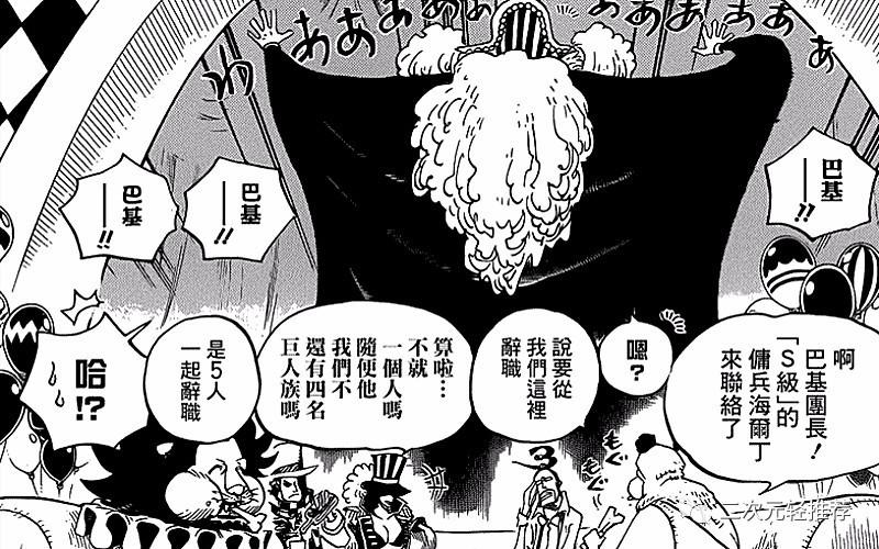 [海贼王939话什么时候更新]海贼王939话什么时候更新 最新情报:大妈不敌凯多 草帽大船团来援
