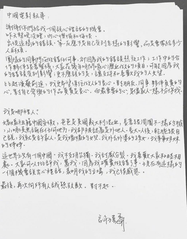 许玮甯手写道歉信内容曝光写了什么?许玮甯道歉事件来龙去脉介绍