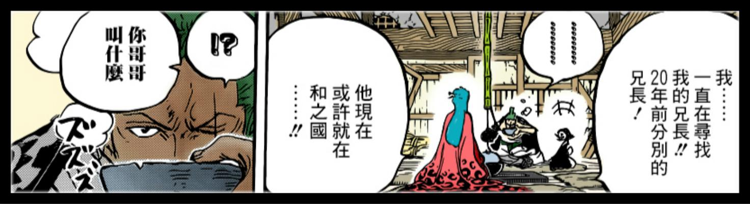 海贼王939话最新官方情报:豹大叔会高级霸气 路飞霸气要升级