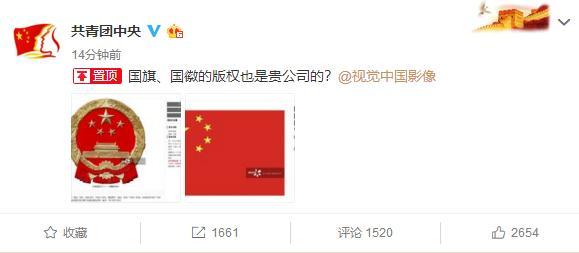 共青团中央质问视觉中国_共青团中央质问视觉中国:国旗、国徽的版权也是贵公司的?