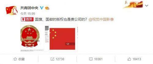 [共青团中央点名视觉中国]共青团中央点名视觉中国事件来龙去脉 网友为什么嘲讽视觉中国?
