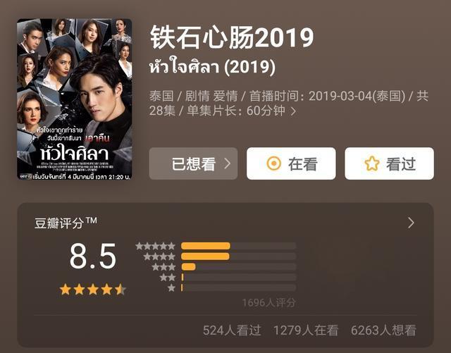 《铁石心肠2019》豆瓣评分8.5!一部期待值超高的泰剧