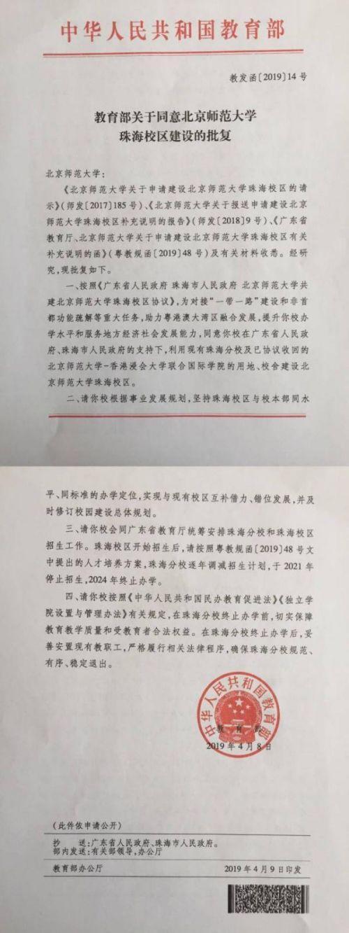 北师珠停止招生原因是什么?北京师范大学珠海校区停止招生始末原委