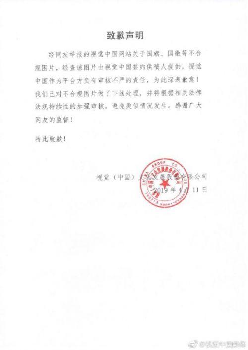 视觉中国道歉怎么回事?视觉中国做了什么事为何要道歉全文曝光