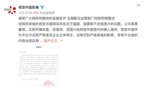 【视觉中国再次致歉原因】视觉中国再次致歉说了什么?视觉中国版权事件始末网站打不开原因
