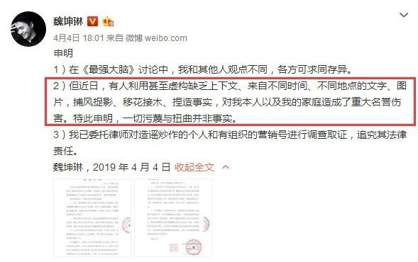 梅轩宇发道歉声明怎么回事 梅轩宇为什么要道歉 魏坤琳桑洁什么关系