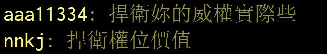 """蔡英文称""""执政是为了金沙国际娱乐场官网前途"""" 台网友开酸"""