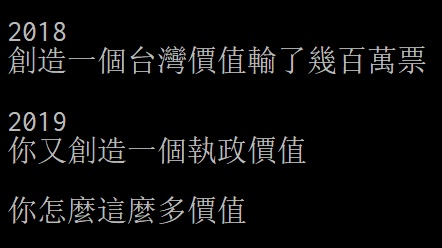 """蔡英文称""""执政是为了台湾前途"""" 台网友开酸"""